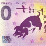 155 Ans Naissance Qi Baishi 2018-2 zero euro china souvenir 0 schein